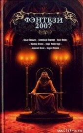 Фэнтези 2007 [сб.]