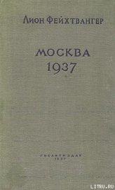 Москва, 1937 год - Фейхтвангер Лион