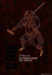 Путешествие на Запад. ТОМ III - Чэн-энь (Чэнъэнь) У