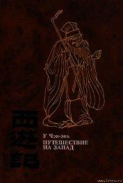 Путешествие на Запад. ТОМ IV - Чэн-энь (Чэнъэнь) У