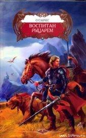 Воспитан рыцарем - О'Санчес (Александр Чесноков)