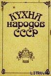 Книга Кухня народов СССР - Автор Фельдман Исай Абрамович