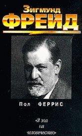 Книга Зигмунд Фрейд - Автор Феррис Пол