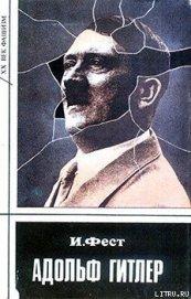 Адольф Гитлер (Том 1)