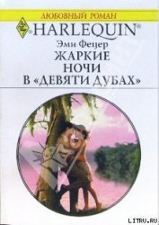 Жаркие ночи в «Девяти дубах» - Фетцер Эми