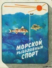 Морской рыболовный спорт