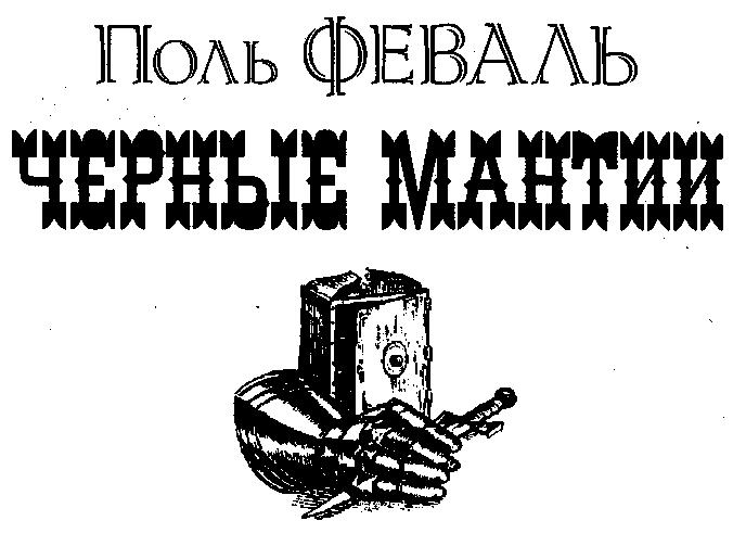 Черные Мантии - i_002.png