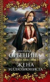 Живописец (Жена иллюзиониста) - Орбенина Наталия