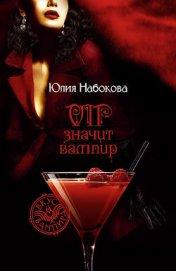 VIP значит вампир - Набокова Юлия
