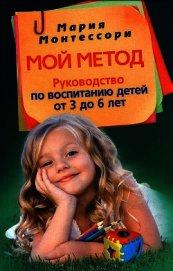 Книга Мой метод: начальное обучение - Автор Монтессори Мария