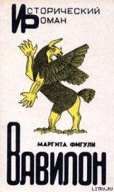 Вавилон - Фигули Маргита