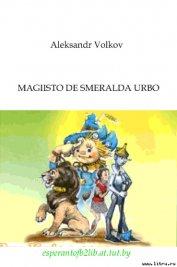 Книга Magiisto de Smeralda Urbo - Автор Volkov Aleksandr