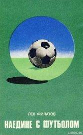 Наедине с футболом