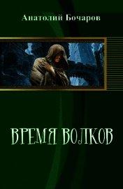 Время волков (СИ) - Бочаров Анатолий Юрьевич
