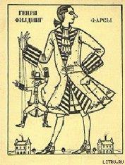 Служанка-интриганка