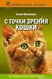 С точки зрения Кошки