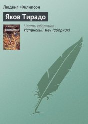Яков Тирадо - Филипсон Людвиг