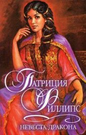 Невеста дракона - Филлипс Патриция