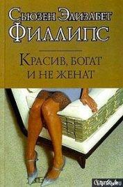 Красив, богат и не женат - Филлипс Сьюзен Элизабет