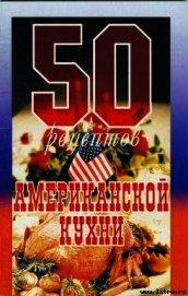Книга 50 рецептов американской кухни - Автор Сборник рецептов