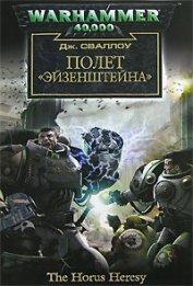 Полет «Эйзенштейна» - Савельева Ирина В.
