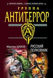 Русский полковник - Шахов Максим Анатольевич