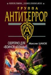 Сюрприз для «воинов Аллаха» - Шахов Максим Анатольевич