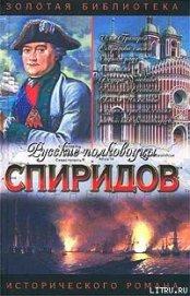 Спиридов был — Нептун - Фирсов Иван Иванович