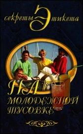 Книга На молодежной тусовке - Автор Виноградова Юлия
