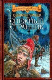 Снежный странник - Фишер Кэтрин
