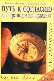 Книга Путь к согласию или переговоры без поражения - Автор Юри Уилльям