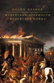 Книга Иудейская война - Автор Флавий Иосиф