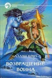 Возвращение воина - Коул Аллан