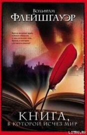 Книга, в которой исчез мир - Флейшгауэр Вольфрам