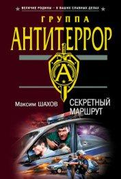 Секретный маршрут - Шахов Максим Анатольевич