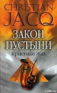 Закон пустыни - Жак Кристиан