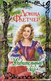 Удивительный дар - Флетчер Донна
