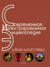 Энциклопедия «Искусство». Часть 4. Р-Я (с иллюстрациями)