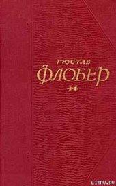 Легенда о св. Юлиане Странноприимце - Флобер Гюстав