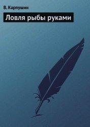 Книга Ловля рыбы руками - Автор Карпушин В. А.