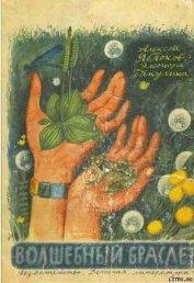 Волшебный браслет