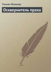 Осквернитель праха - Фолкнер Уильям Катберт