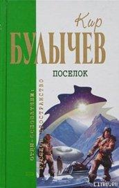 Посёлок - Булычев Кир