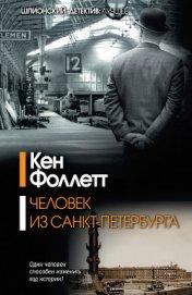 Человек из Санкт-Петербурга - Фоллетт Кен