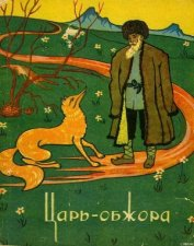 Книга Царь-обжора. Туркменские народные сказки - Автор Автор неизвестен