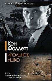 Игольное ушко - Фоллетт Кен