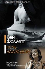 Ночь над водой - Фоллетт Кен