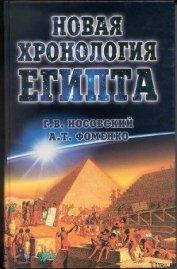 Книга Новая Хронология Египта — II - Автор Фоменко Анатолий Тимофеевич