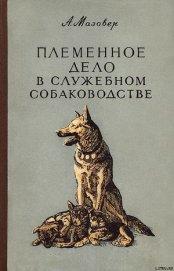 Племенное дело в служебном собаководстве