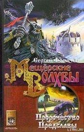 Пророчество Предславы - Фомичев Сергей